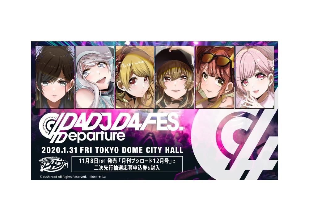 「D4DJ D4 FES. -Departure-」キービジュアル第一弾を公開!