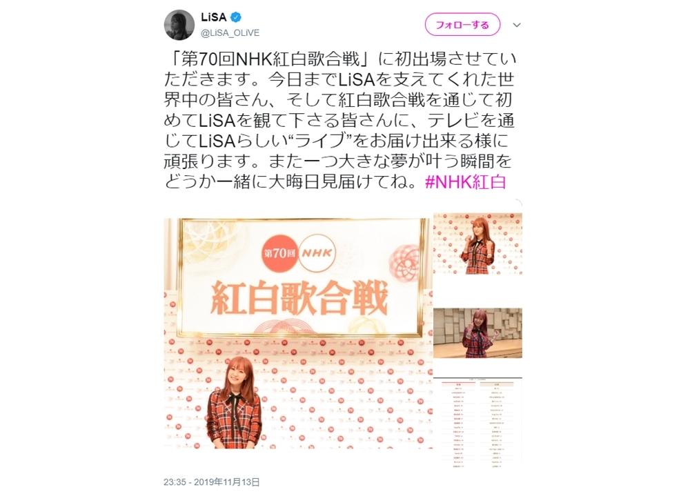 LiSAが「第70回NHK紅白歌合戦」に初出演決定!
