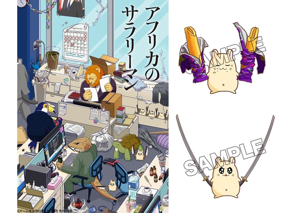 『アフサラ』BD&DVDよりアニメイトのオリジナル特典画像を公開!