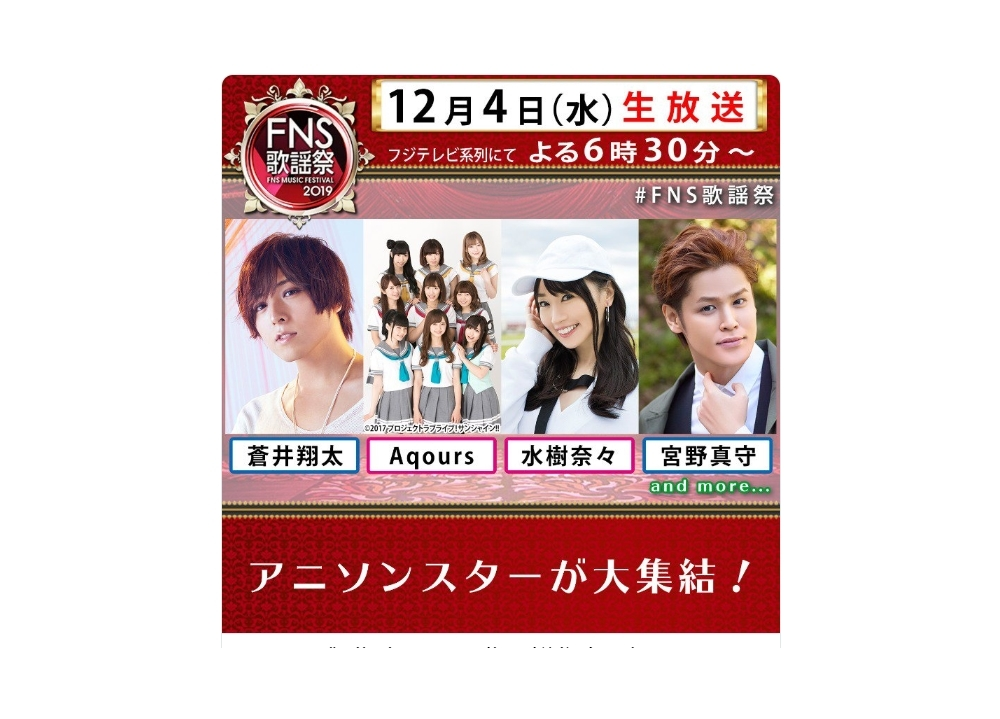 『2019 FNS歌謡祭』蒼井翔太・水樹奈々・宮野真守・Aqoursが出演決定!