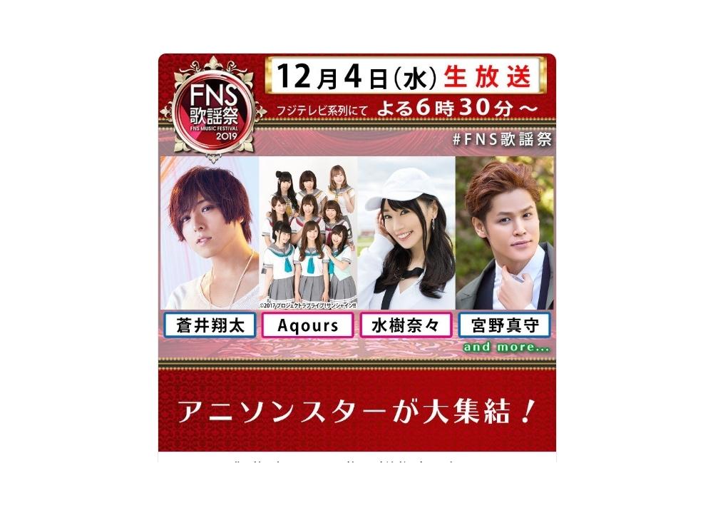 『2019 FNS歌謡祭』蒼井翔太・水樹奈々・宮野真守・Aqoursが出演決定!