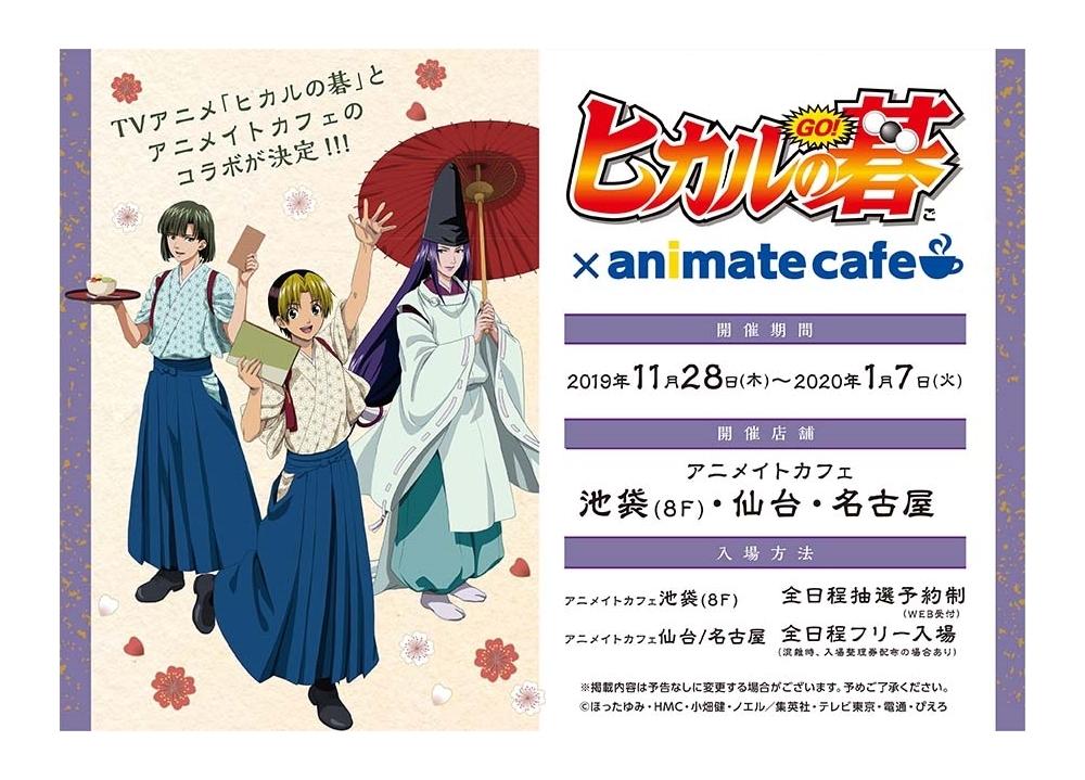 『ヒカルの碁』×アニメイトカフェ、コラボカフェ開催決定!