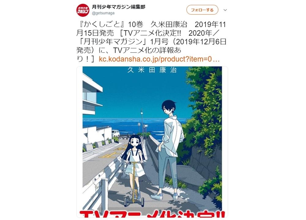 『かくしごと』2020年TVアニメ化決定!