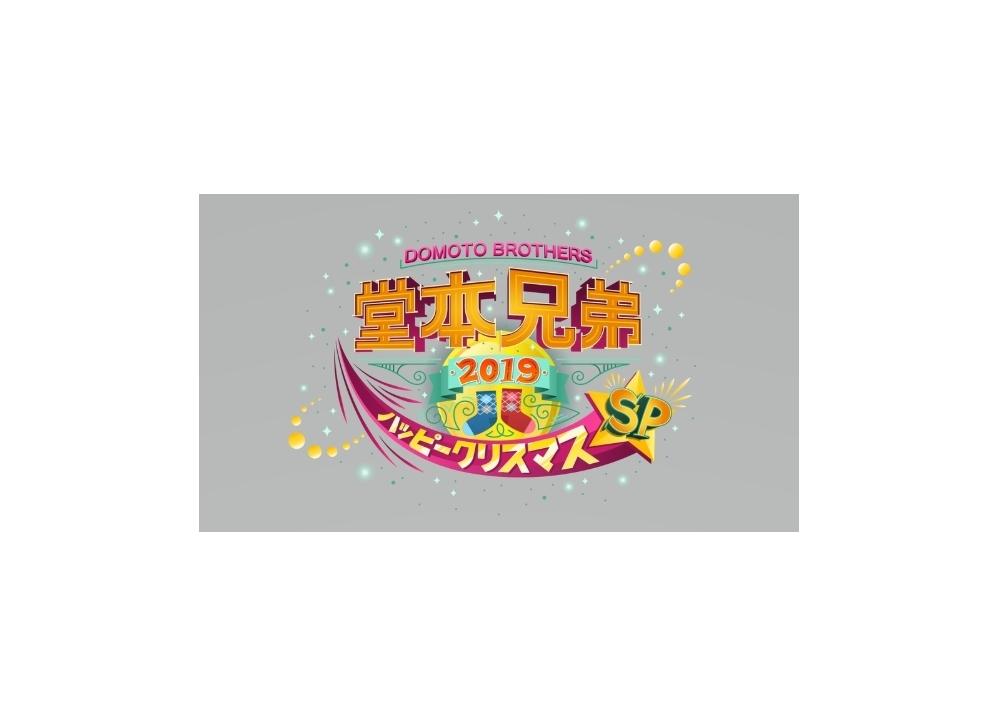 坂本真綾が、12/25放送の『堂本兄弟』SPに出演決定!