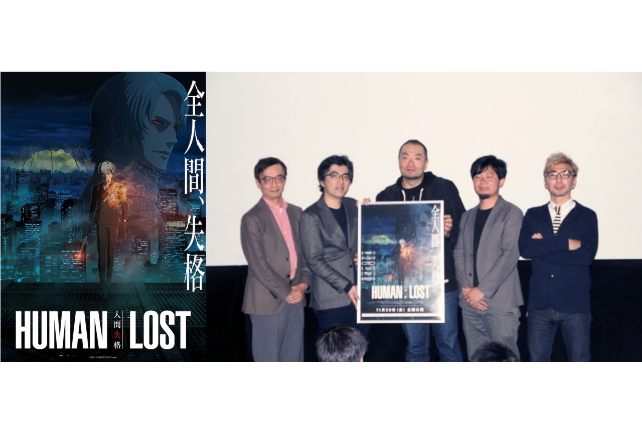 【密着レポート第2回】映画『HUMAN LOST 人間失格』関係者限定試写会