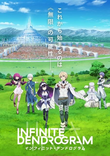 『<Infinite Dendrogram>-インフィニット・デンドログラム-』2020年1月9日より、AT-X、TOKYO MX、BS11、サンテレビにて放送決定! 先行上映会情報もお届け