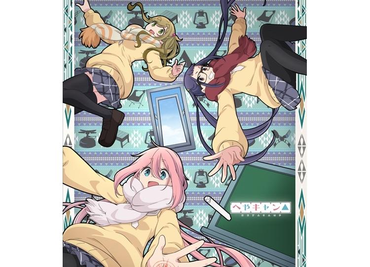 TVアニメ『へやキャン△』2020年1月6日より放送開始