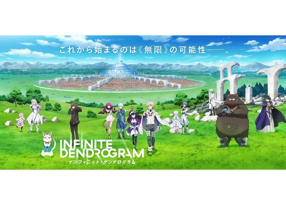 『インフィニット・デンドログラム』2020年1月9日より放送スタート!