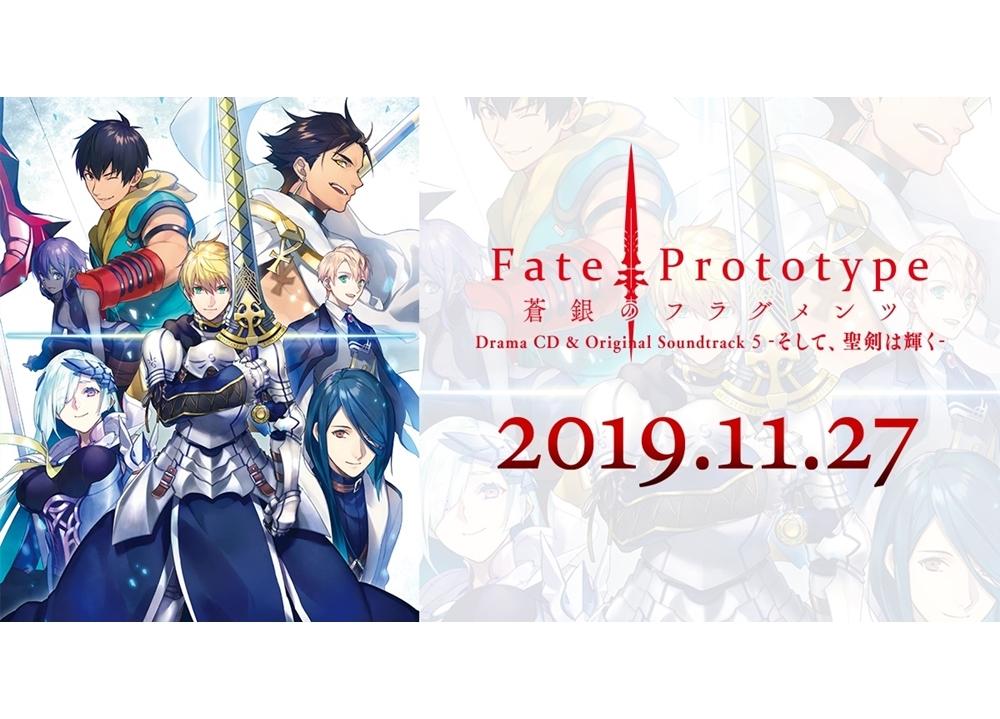 「Fate/Prototype 蒼銀のフラグメンツ」第5巻の追加声優&CM第2弾公開!
