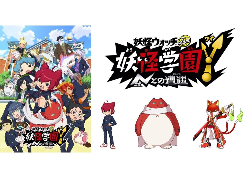 『妖怪学園Y ~Nとの遭遇~』12/27よりテレビ東京系6局ネットにて放送決定!