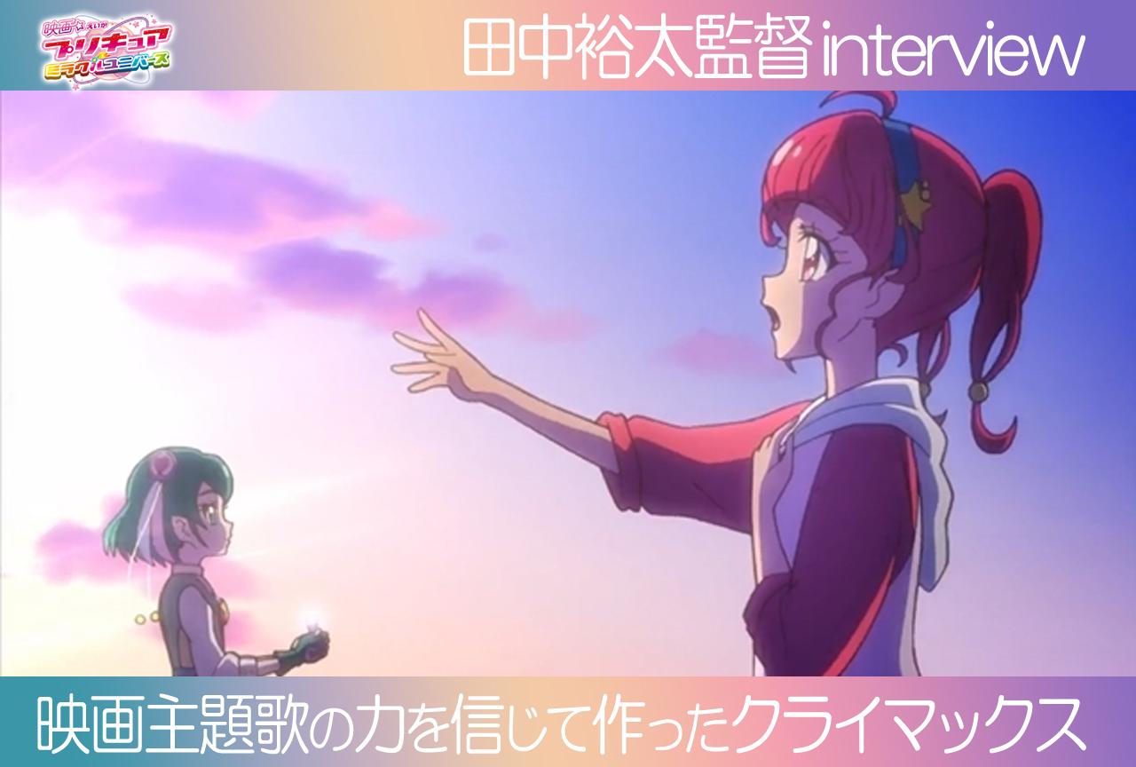 『映画スタプリ 星のうたに想いをこめて』田中裕太監督インタビュー