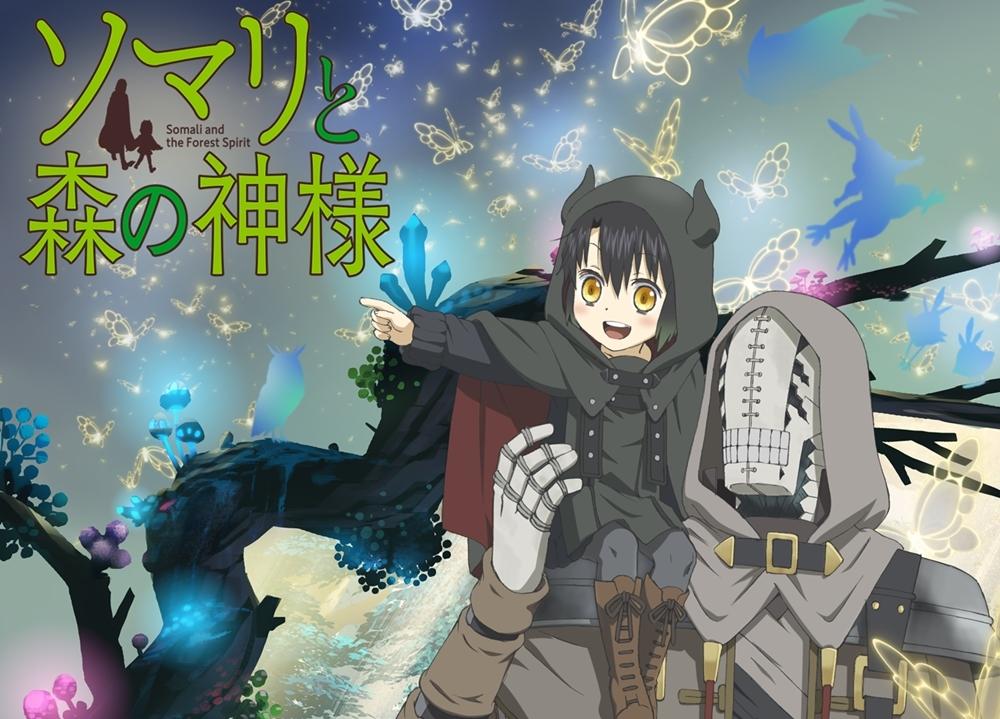 『ソマリと森の神様』追加声優に柴田理恵・速水奨ら5名決定!