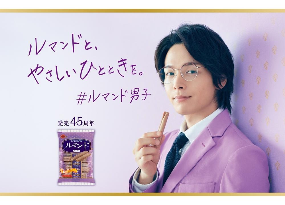 悠木碧が「ルマンド」の新CMでナレーションを担当!