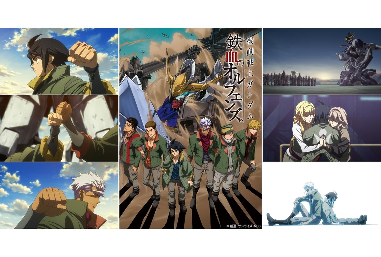 『機動戦士ガンダム 鉄血のオルフェンズ』BDBOX2020年3月27日発売