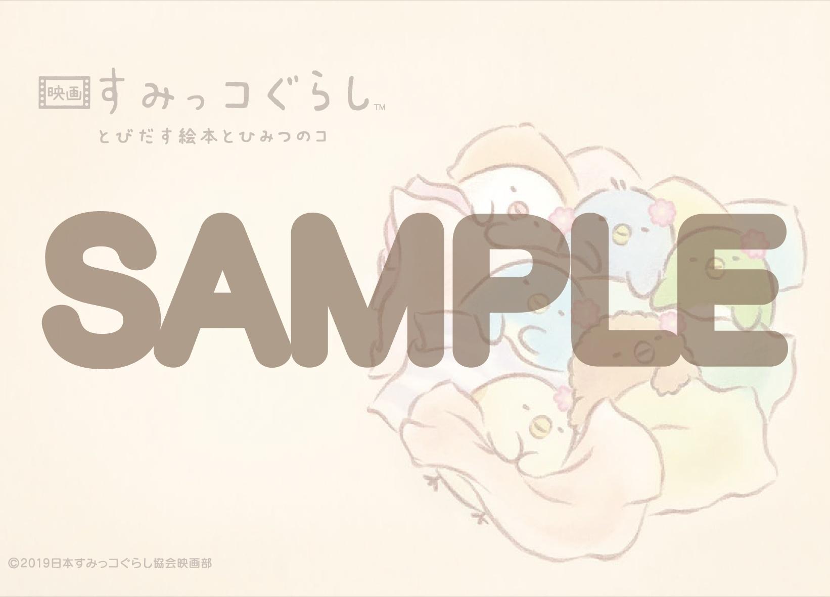 『映画 すみっコぐらし』2週連続邦画No.1を記録!入場者プレゼント第4弾決定