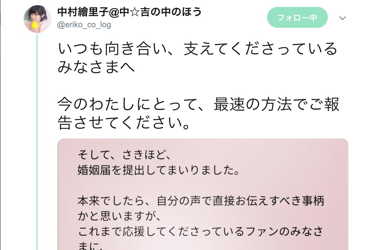 声優・中村繪里子が結婚を発表!『アイドルマスター』天海春香役など