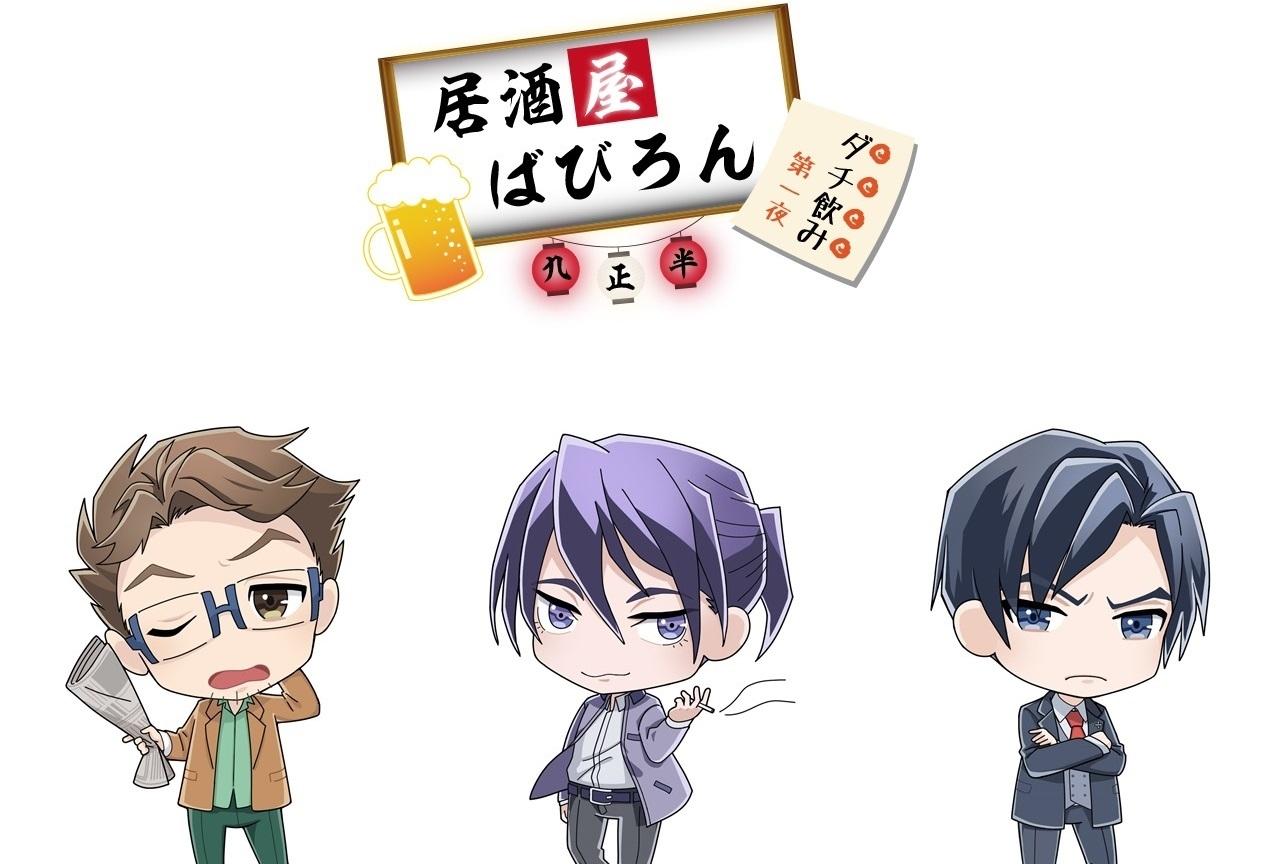 秋アニメ『バビロン』キャストオーディオコメンタリー付き再放送決定