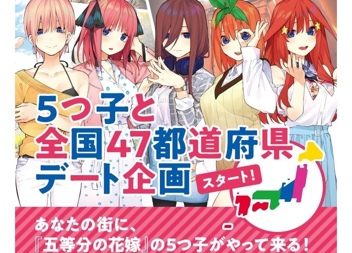 『五等分の花嫁』「5つ子と全国47都道府県」デート企画がスタート