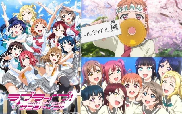 『ラブライブ!サンシャイン!!』初のファンディスク発売決定! TVアニメ総集編の他、Aqoursキャストによる撮り下ろしのご褒美ロケ映像を収録-1