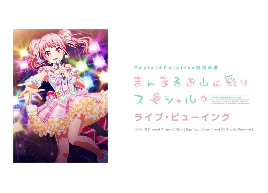 『バンドリ!』Pastel*Palettes特別公演ライブ・ビューイング開催