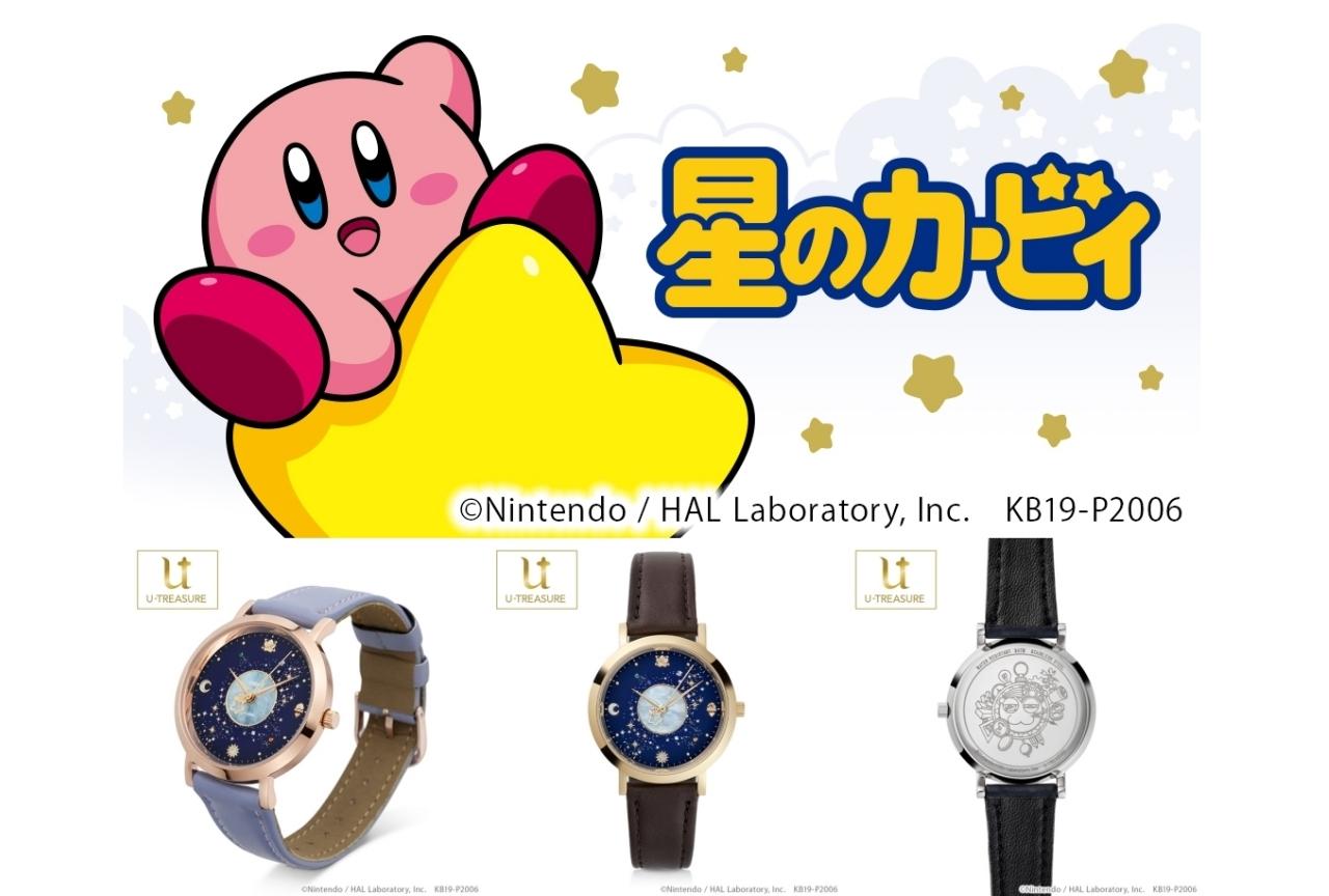 『星のカービィ スーパーデラックス』に登場する「銀河にねがいを」モチーフ腕時計が予約受付中