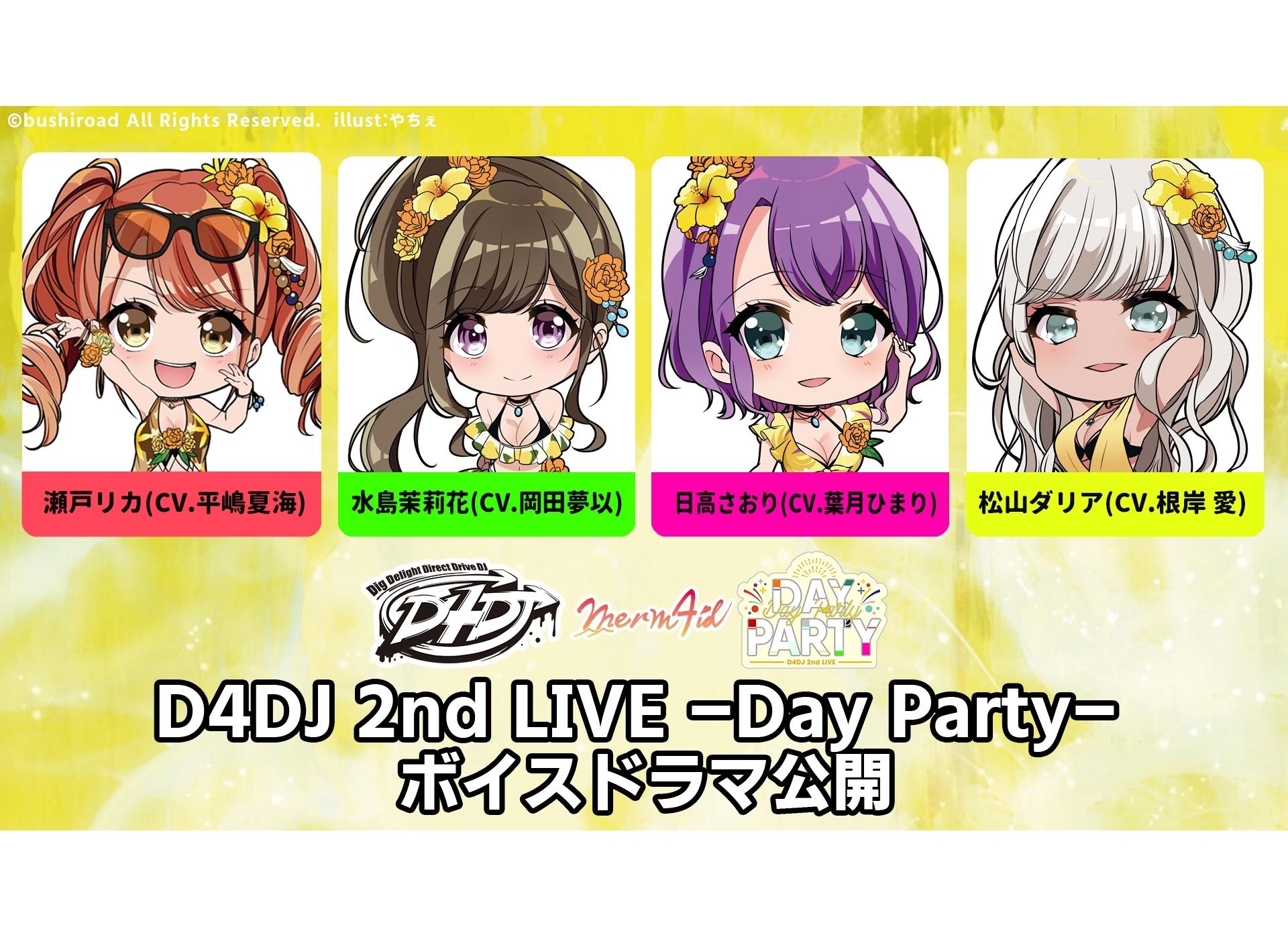 「D4DJ 2nd LIVE Merm4id ミニボイスドラマ」公開