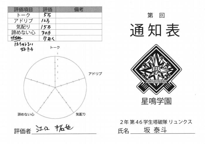 MC・坂泰斗さんとゲストの江口拓也さんが声優志望の人に一言アドバイスするとしたら? アプリ『星鳴エコーズ』ラジオ番組第26回目の収録模様をレポート-2