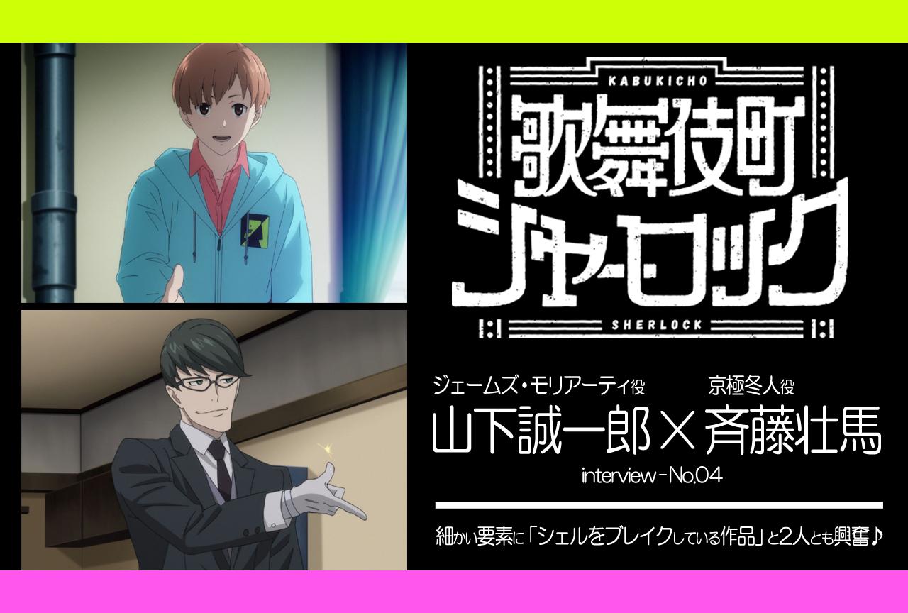 TVアニメ『歌舞伎町シャーロック』キャスト座談会第4弾