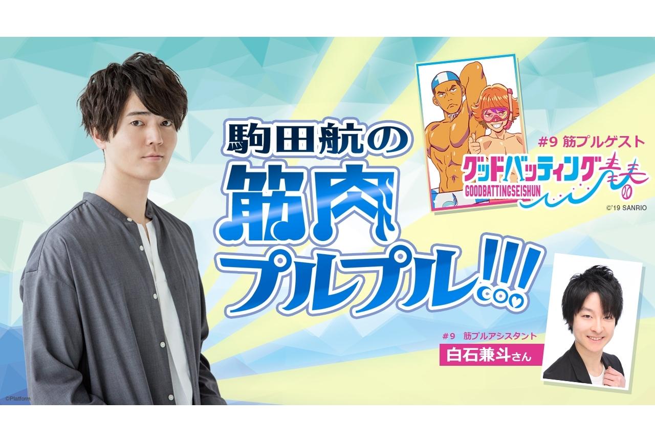 声優・駒田航の「筋プル」第9回はサンリオの『わらひび!』コラボ回