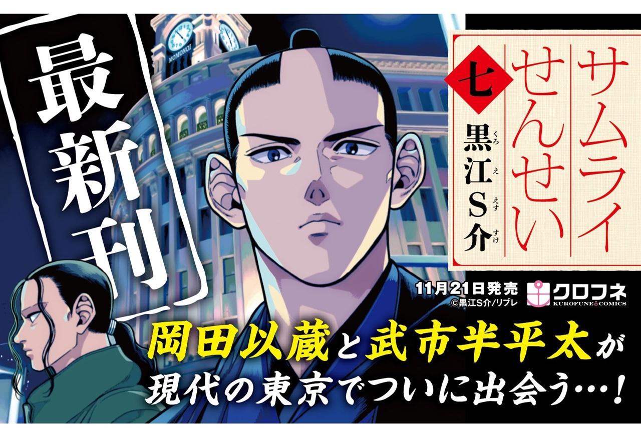 漫画『サムライせんせい』最新7巻が本日11/22発売!