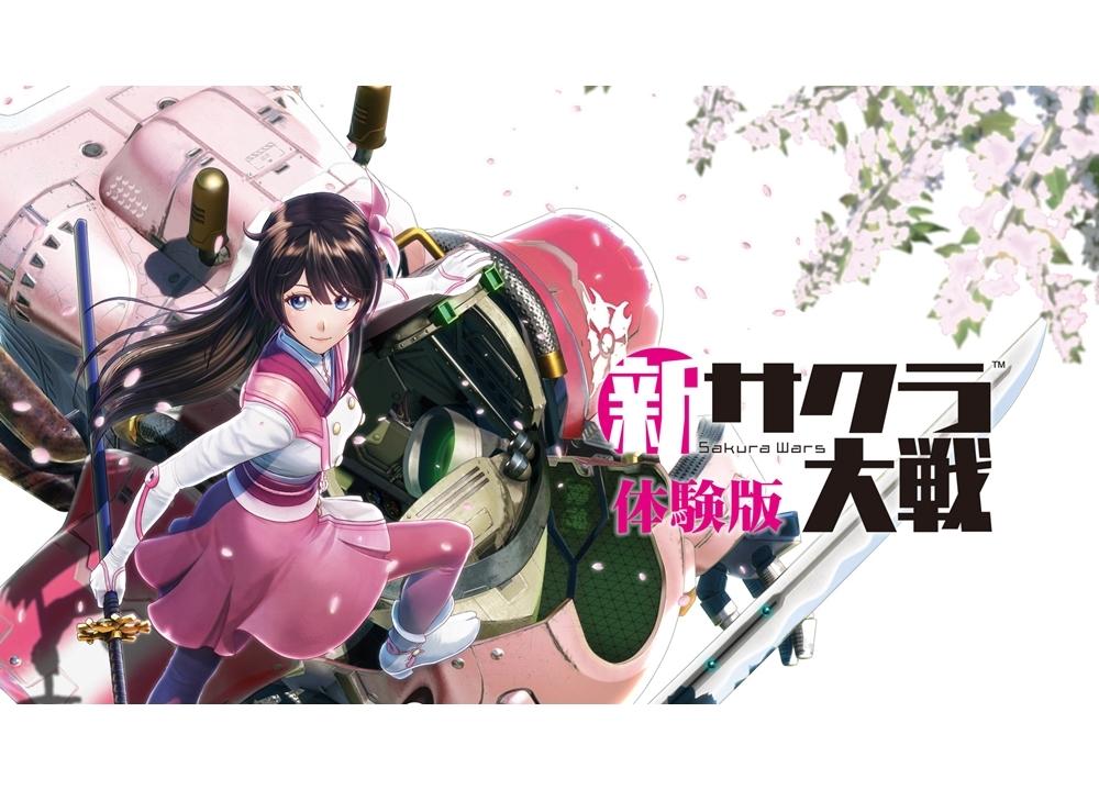 PS4(R)『新サクラ大戦 体験版』が配信スタート!