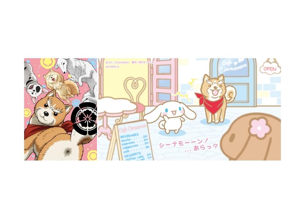 「シナモロール」×『織田シナモン信長』コラボイラスト解禁