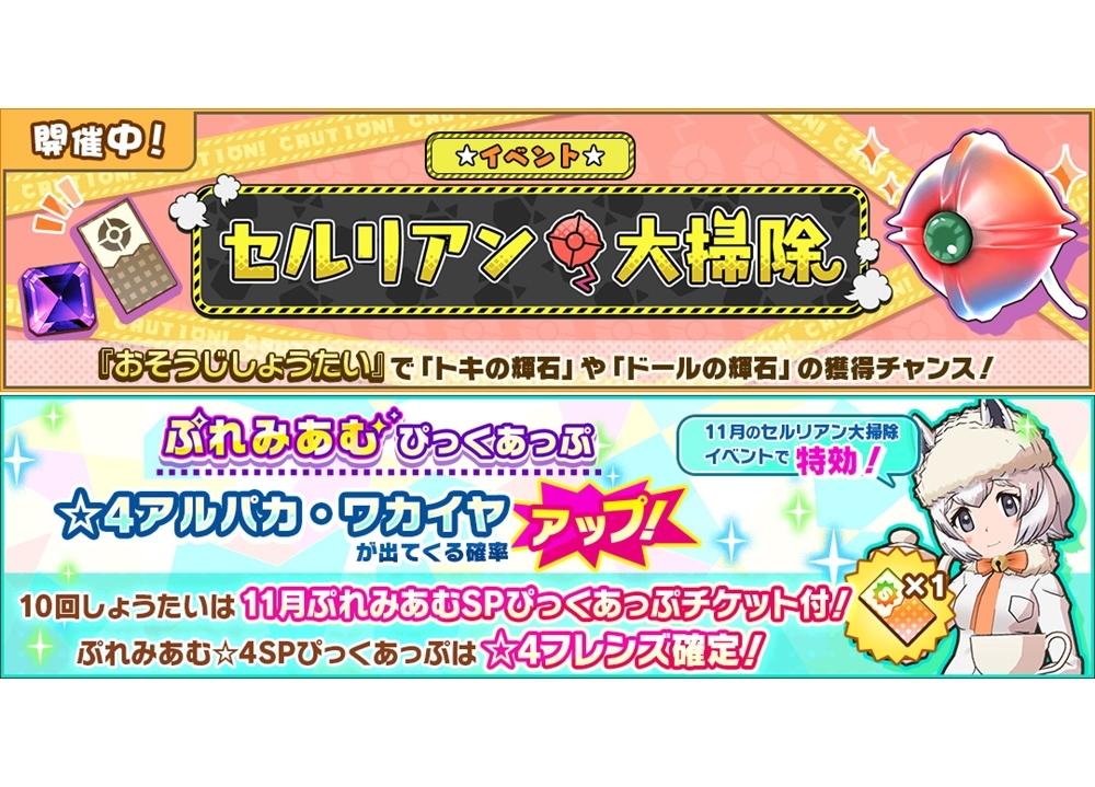 『けもフレ3』新イベント「セルリアン大掃除」を開催!