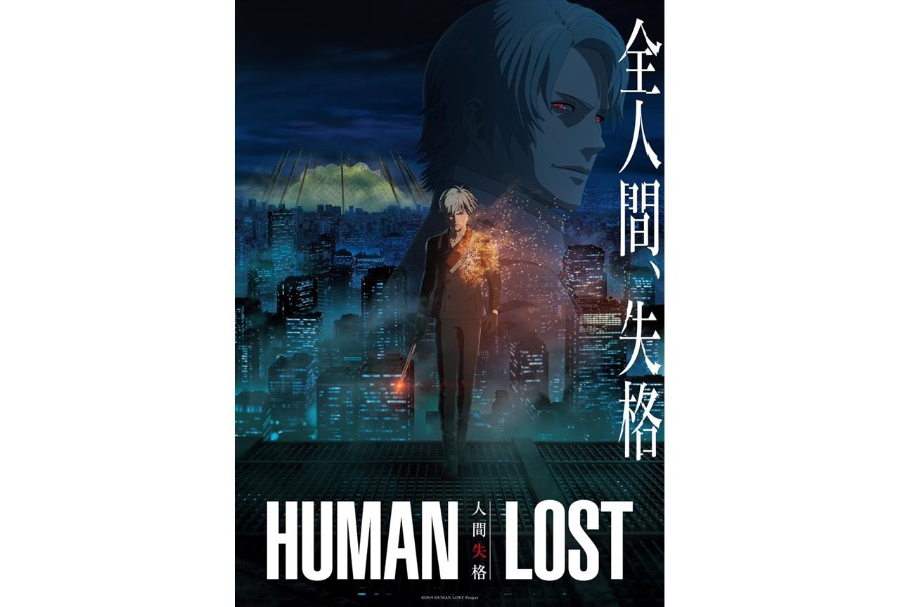 アニメ映画『HUMAN LOST 人間失格』宮野真守ら登壇の初日舞台挨拶が開催決定