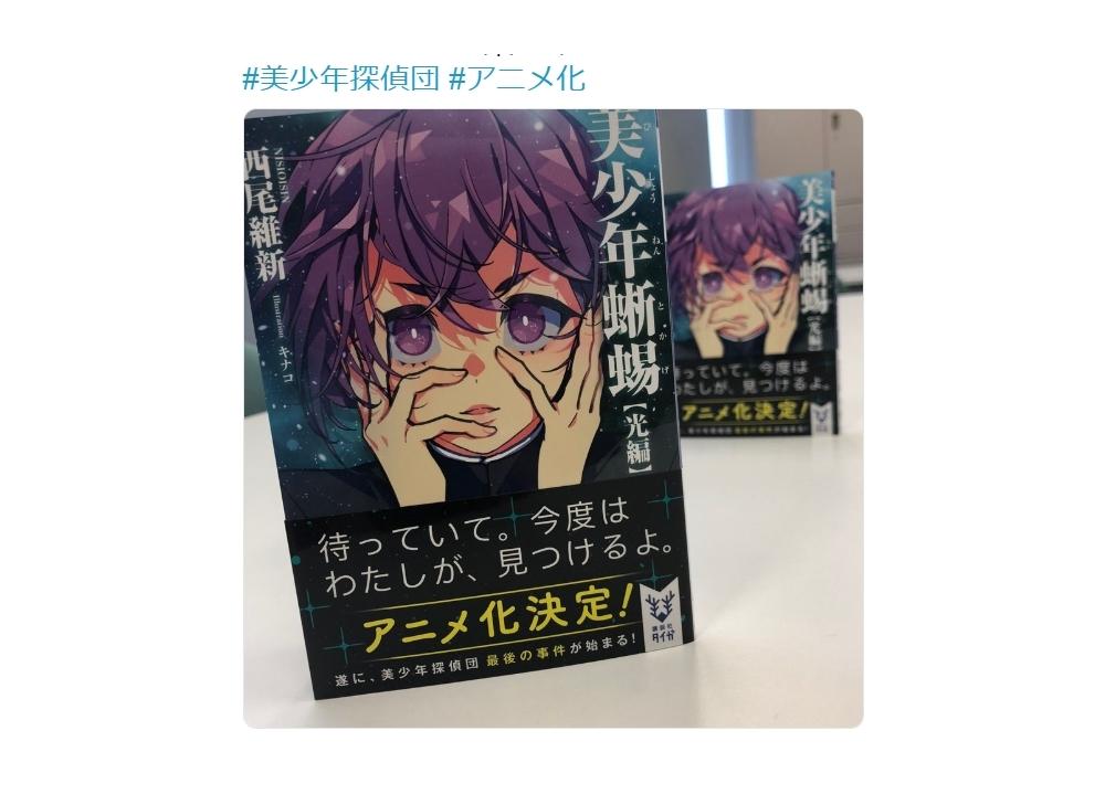 西尾維新氏の「美少年シリーズ」がアニメ化決定!