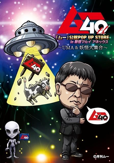 『「ムー」公認 POP UP STORE in 新宿マルイアネックス~UMA&妖怪 大集合~』12/8まで期間限定オープン! コミケ&京まふグッズを特別販売