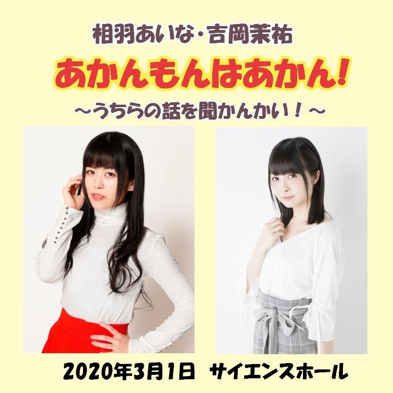 相羽あいな・吉岡茉祐出演!12/8(日)12時よりニコニコチャンネル先行チケット受付開始!