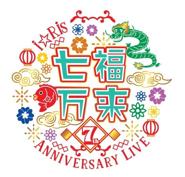 ▲「i☆Ris 7th Anniversary Live ~七福万来~」ロゴ