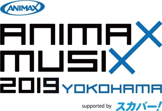「ANIMAX MUSIX 2019 YOKOHAMA supported by スカパー」開催! GRANRODEO、fripSideなど総勢17組の豪華アーティストが大熱唱!-8