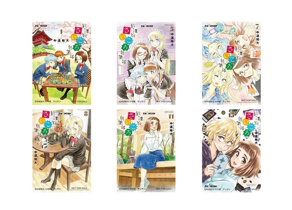 『放課後さいころ倶楽部』アニメ化記念フェアが11/27より開催!