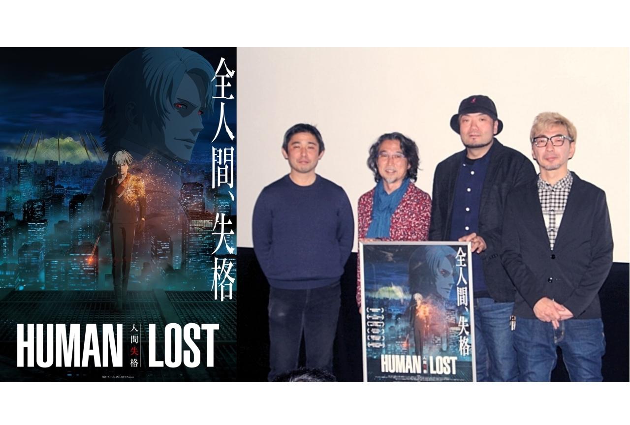 【密着レポート第4回】『HUMAN LOST 人間失格』「CGアーティストの今と未来」