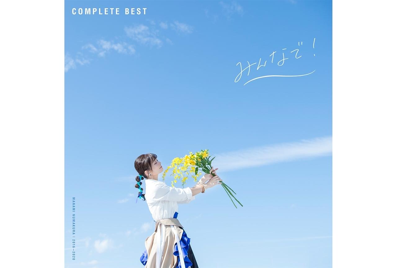 声優・沼倉愛美コンプリートベストアルバムが2020年2月に発売