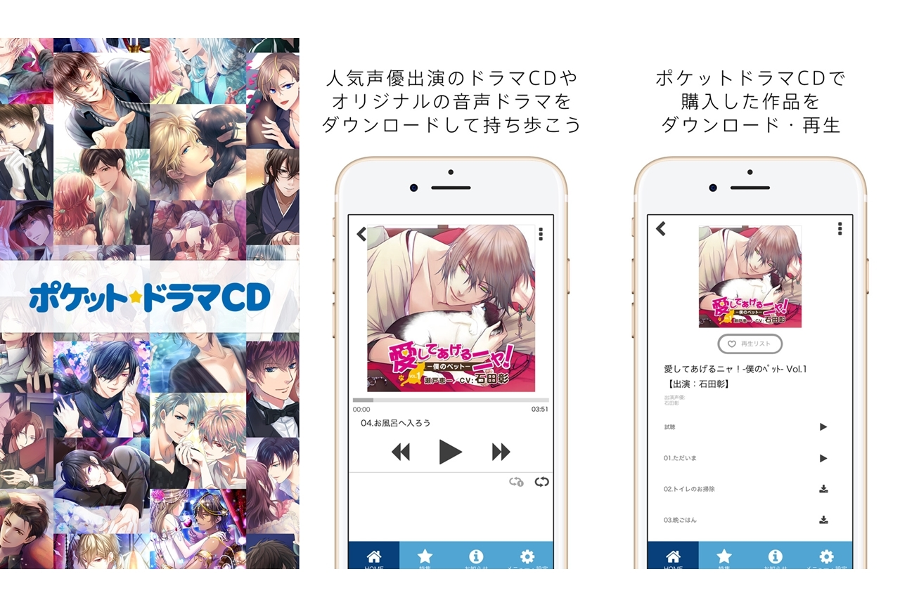「ポケットドラマCD」にて新たに多数の決済方法が対応!