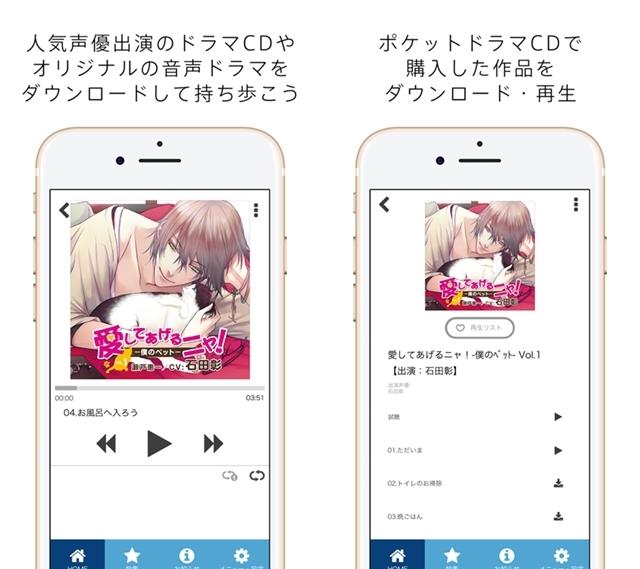 ポケットドラマCD-2