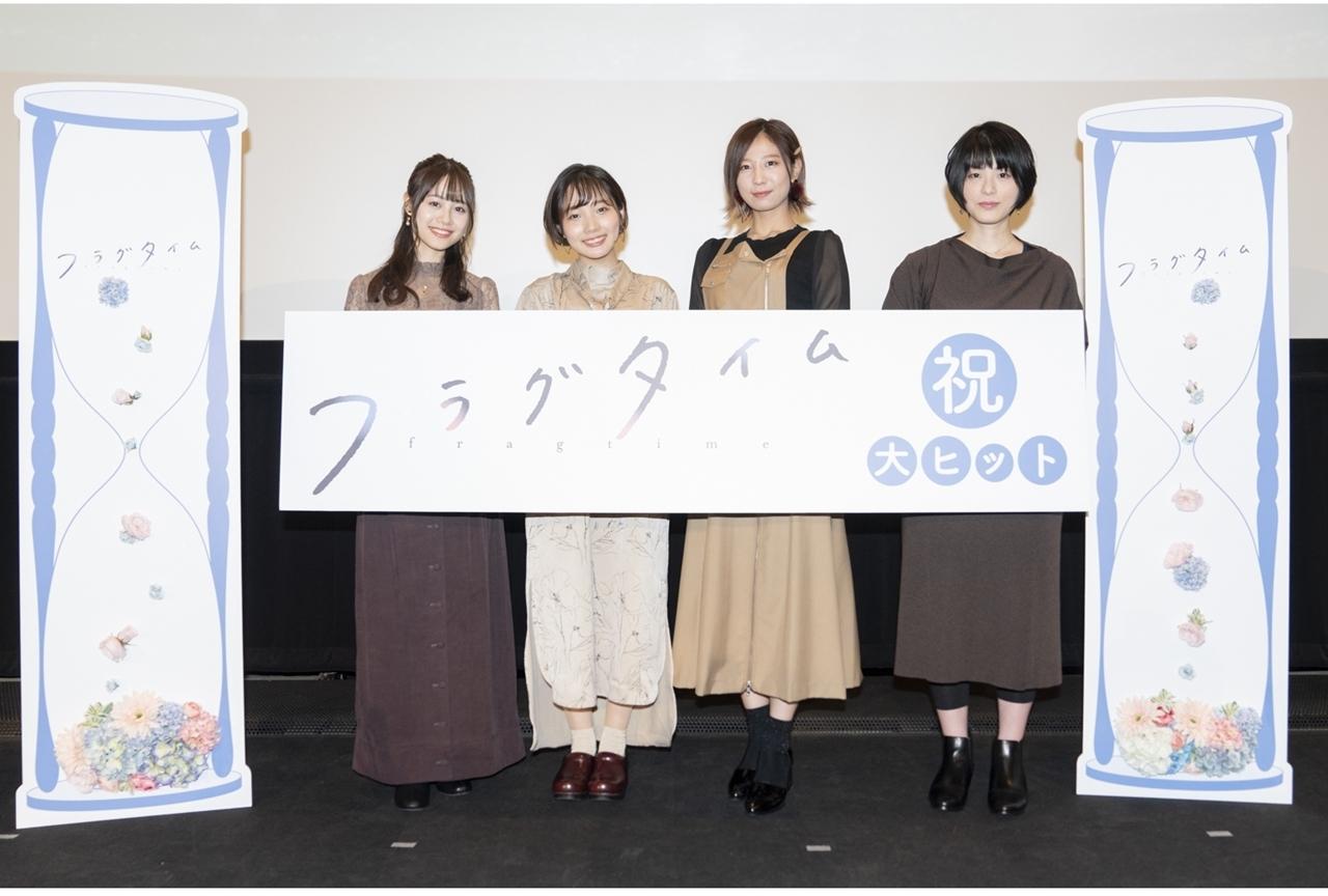 劇場OVA『フラグタイム』公開記念舞台挨拶レポート到着