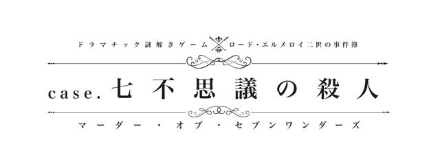 『ロード・エルメロイⅡ世の事件簿 -魔眼蒐集列車 Grace note-』あらすじ&感想まとめ(ネタバレあり)-1