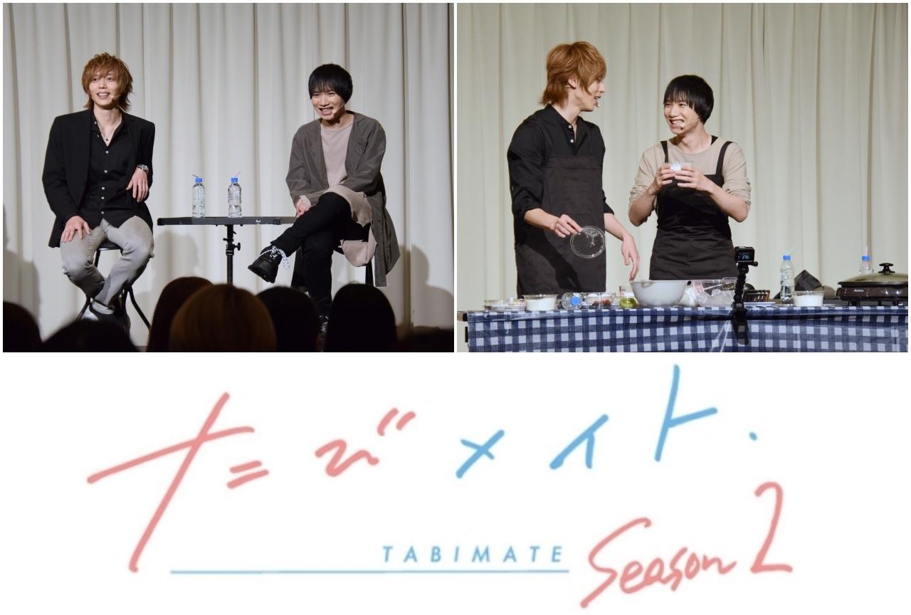 『たびメイト Season2』ファンミーティング【第1部】レポート