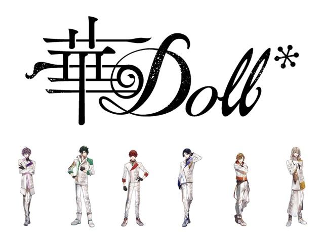 華Doll*-1