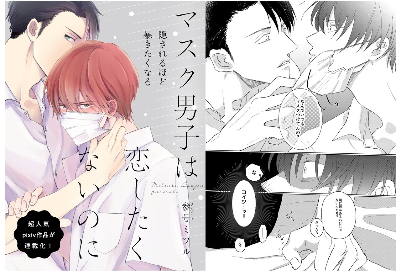 BL漫画『マスク男子は恋したくないのに』WEB連載スタート