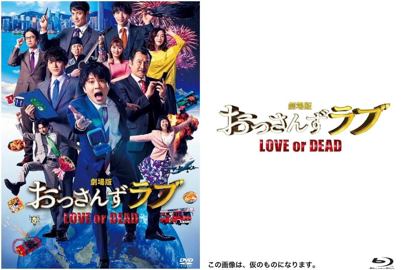 『劇場版おっさんずラブ』BD&DVDが2020年3月12日に発売!